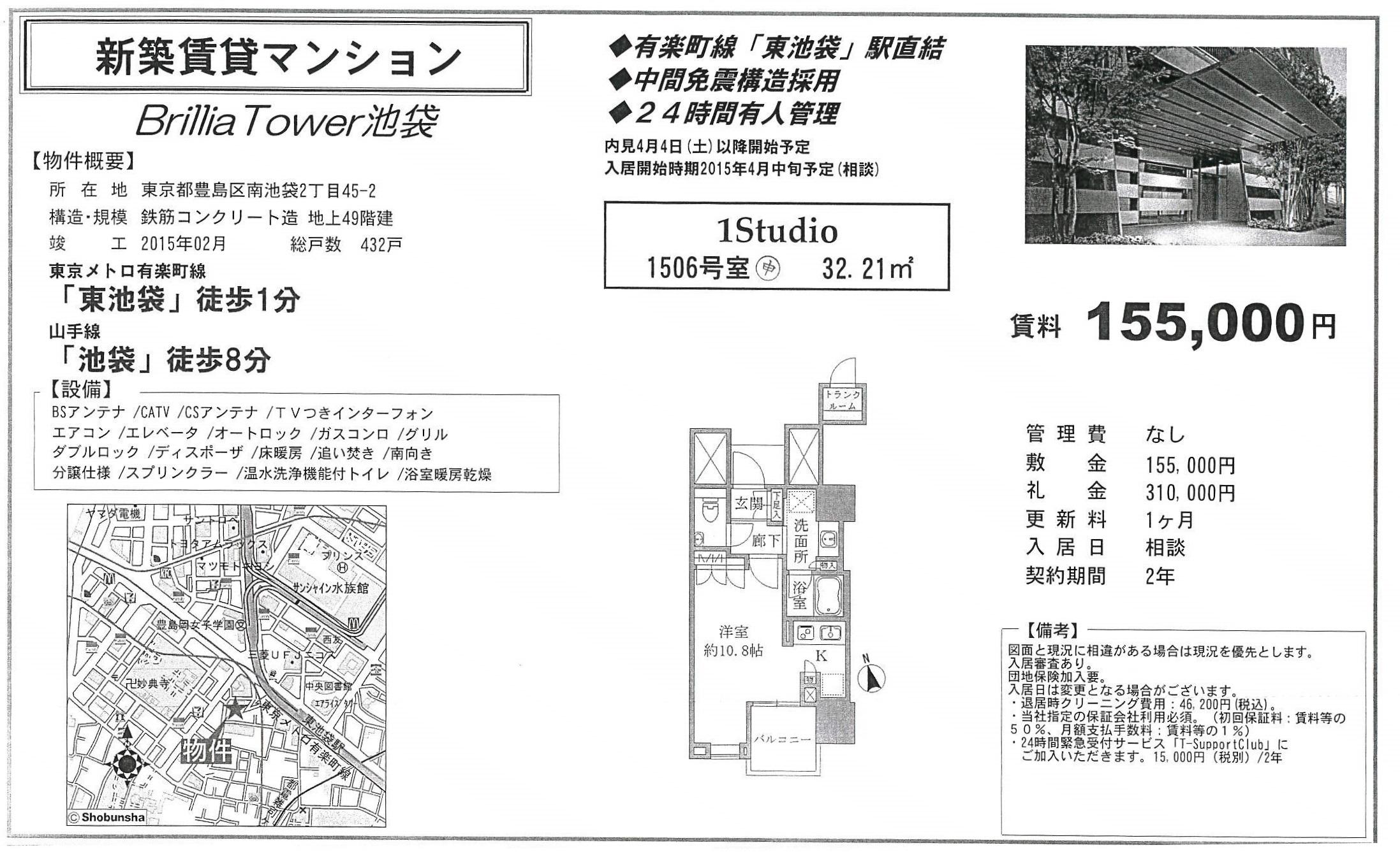 ブリリアタワー池袋図面1506号室