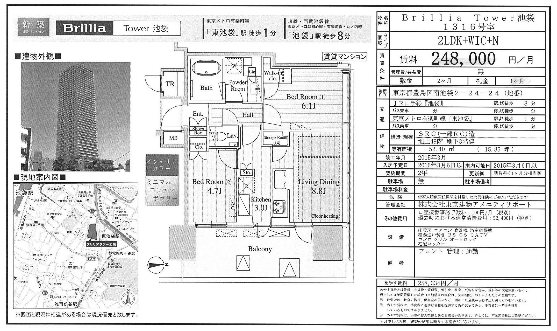 ブリリアタワー池袋図面1316号室