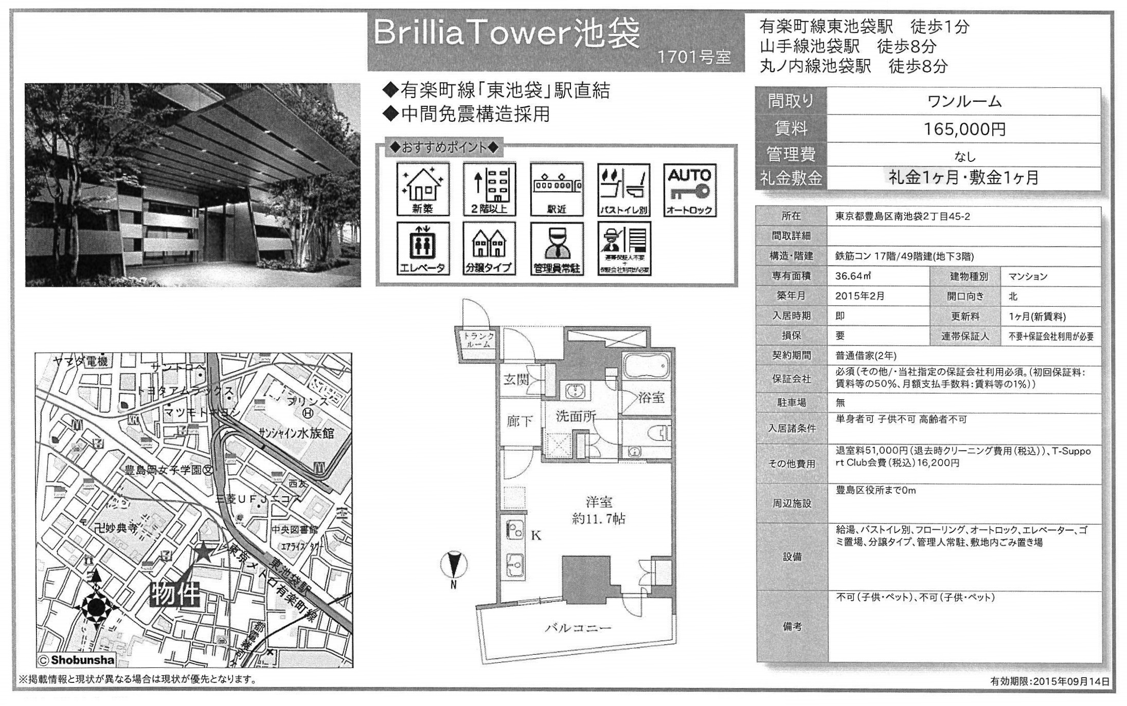 ブリリアタワー池袋図面1701号室