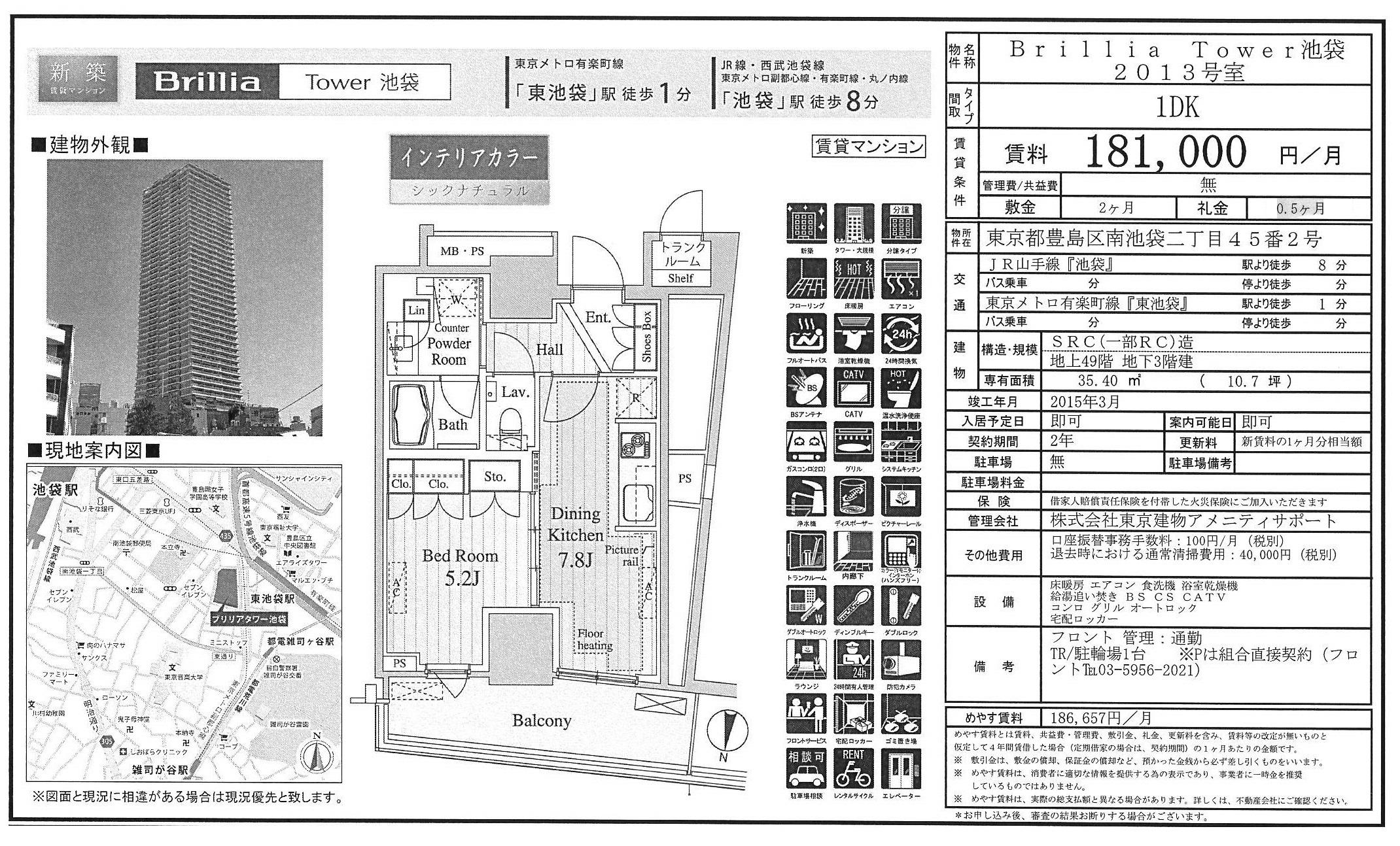 ブリリアタワー池袋図面2013号室