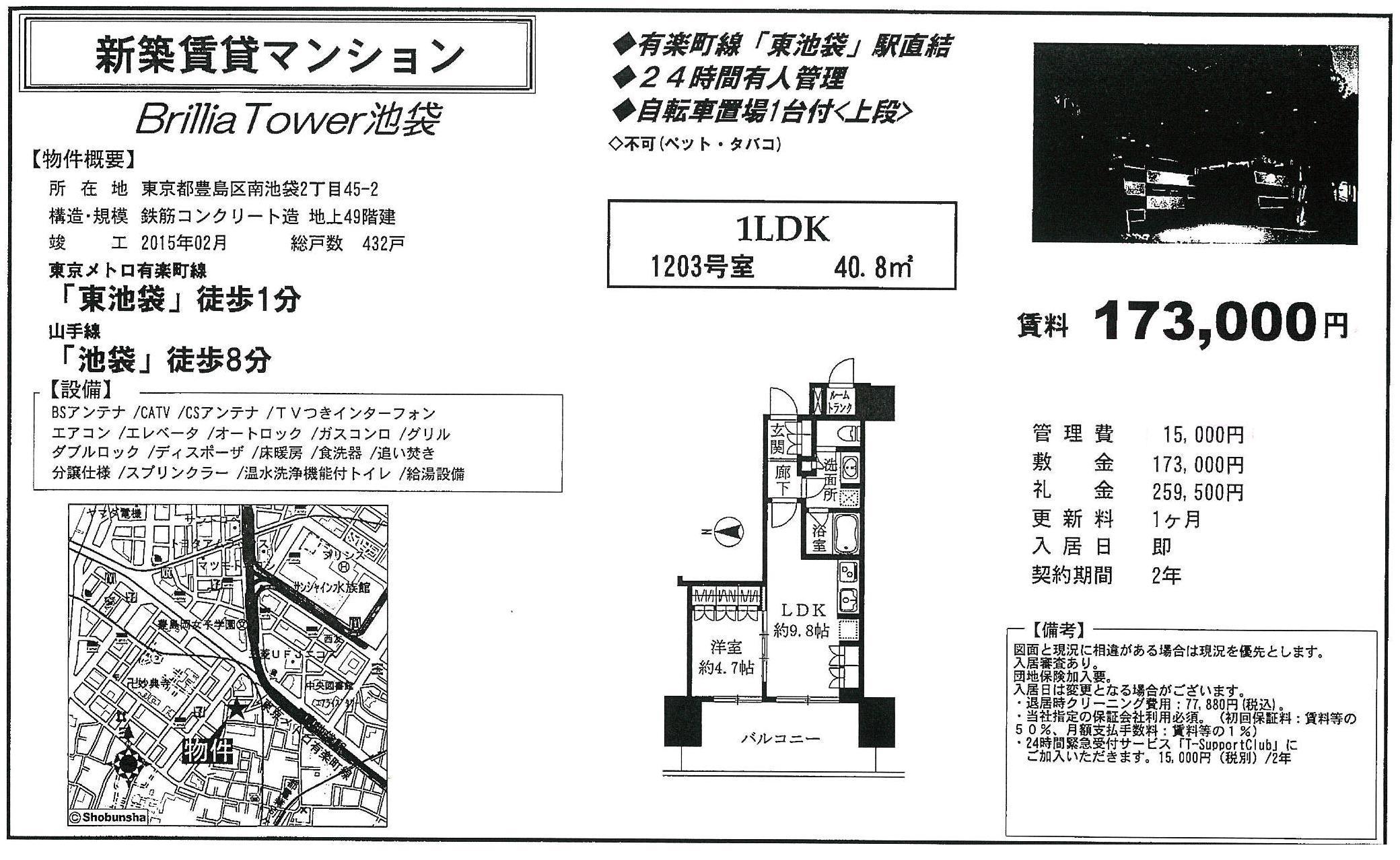 ブリリアタワー池袋図面1203号室
