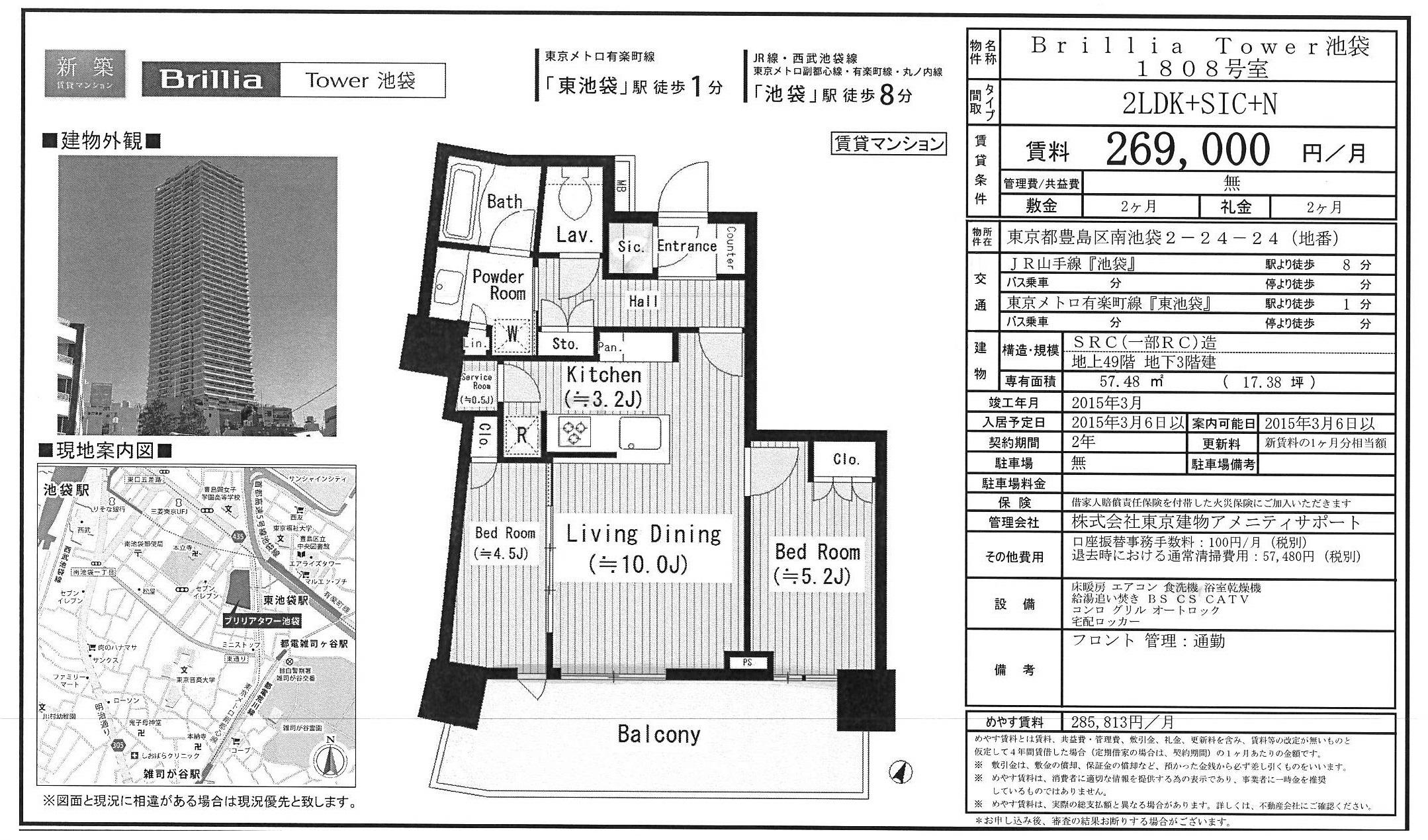 ブリリアタワー池袋図面1808号室