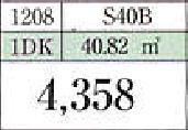 ブリリアタワー池袋価格表1208号室