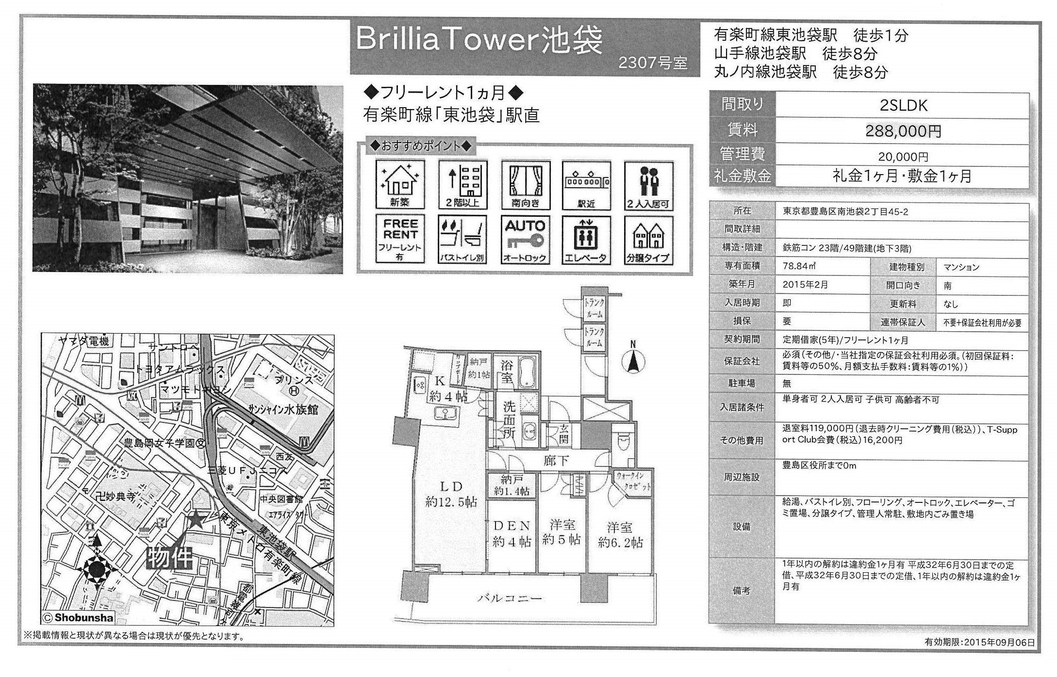 ブリリアタワー池袋図面2307号室