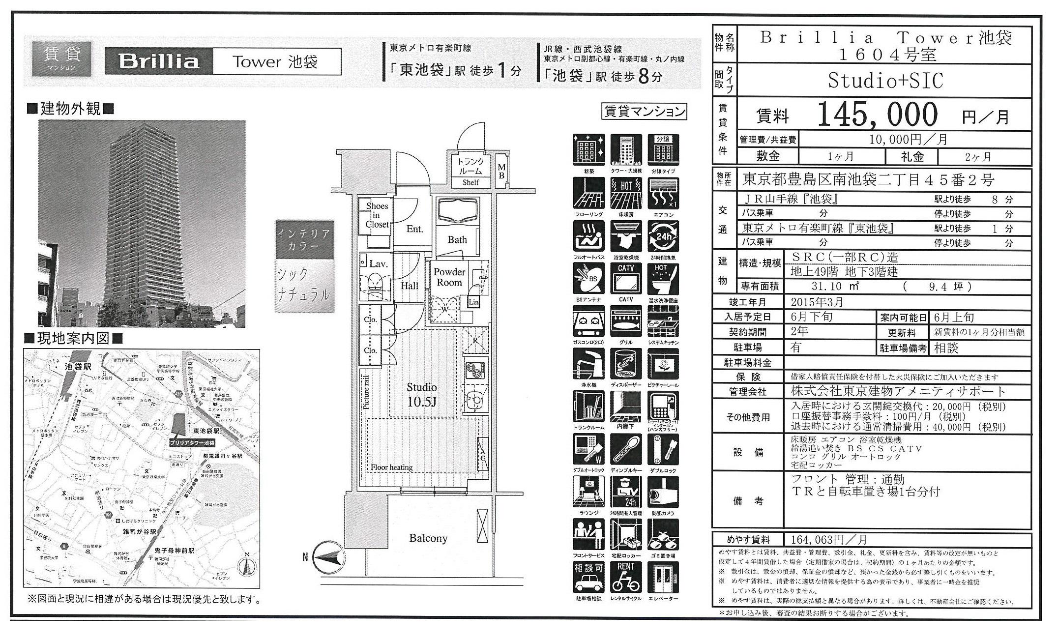 ブリリアタワー池袋図面1604号室