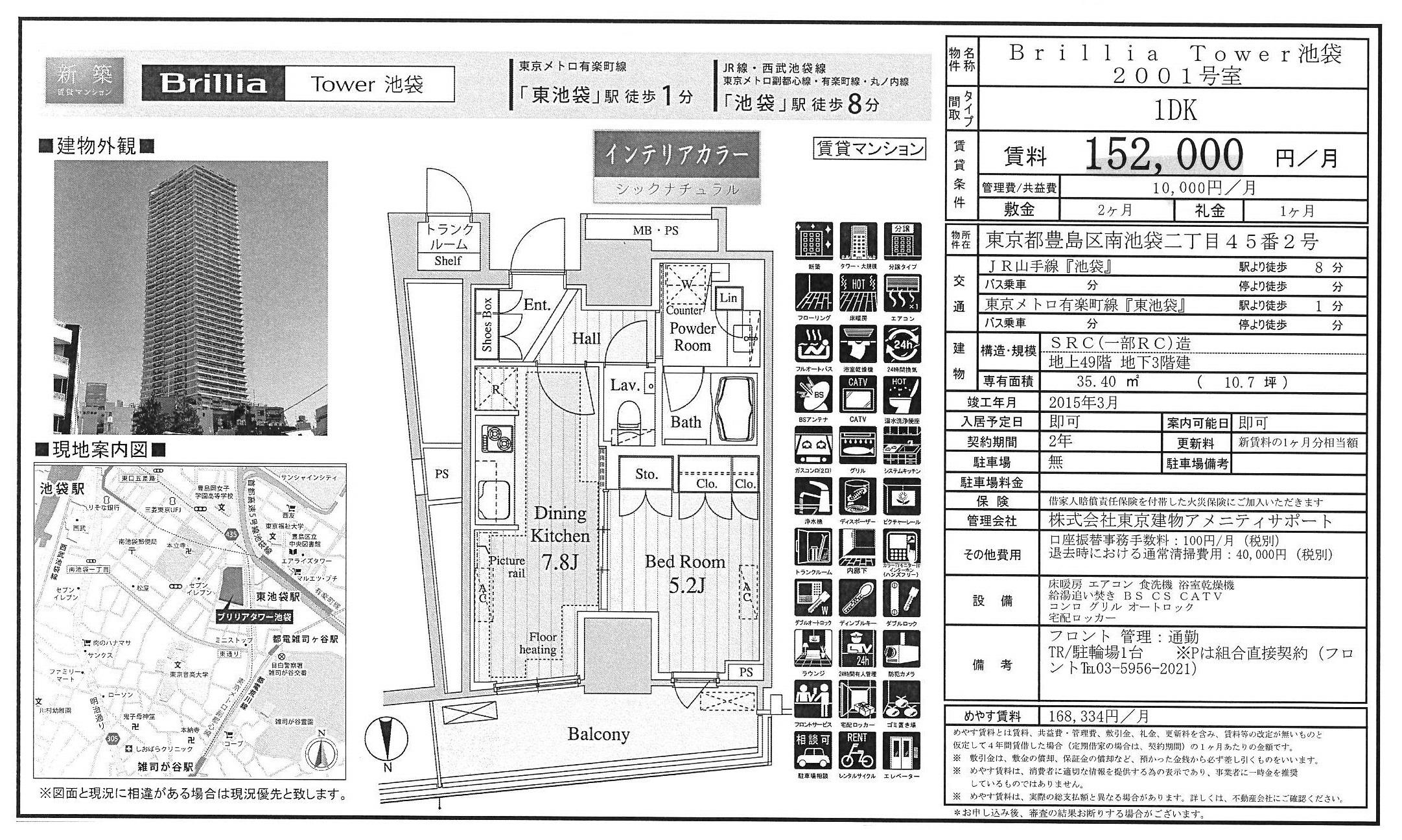 ブリリアタワー池袋図面2001号室