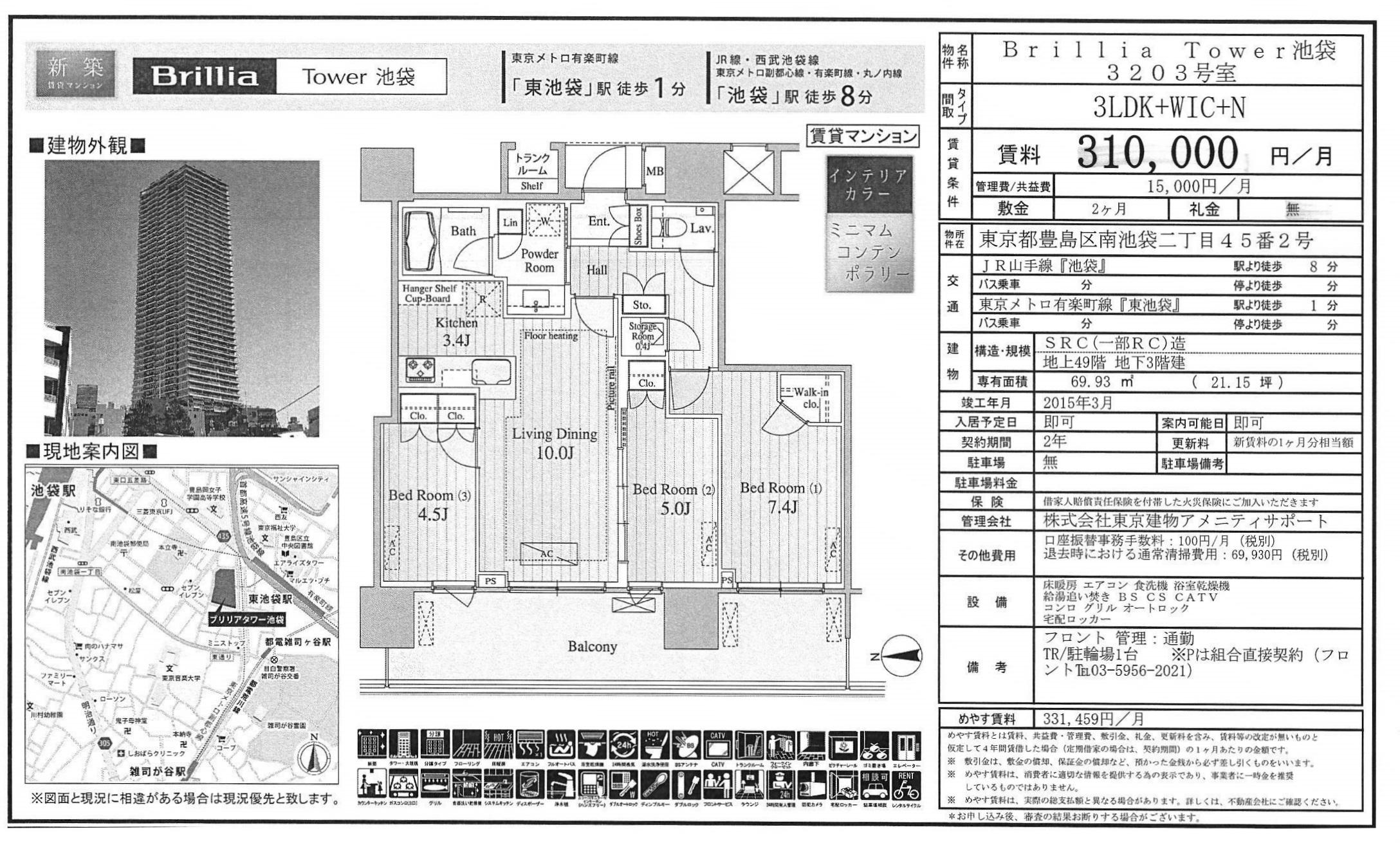 ブリリアタワー池袋図面3203号室