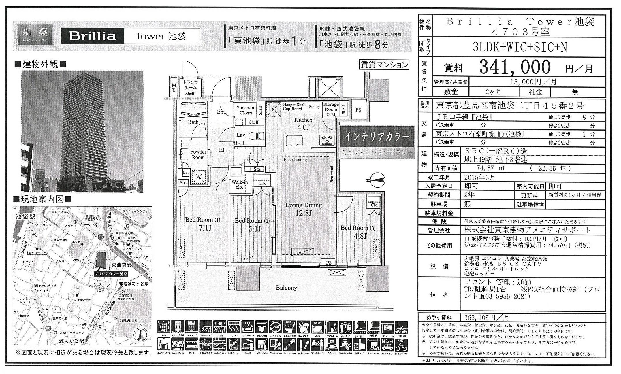 ブリリアタワー池袋図面4703号室