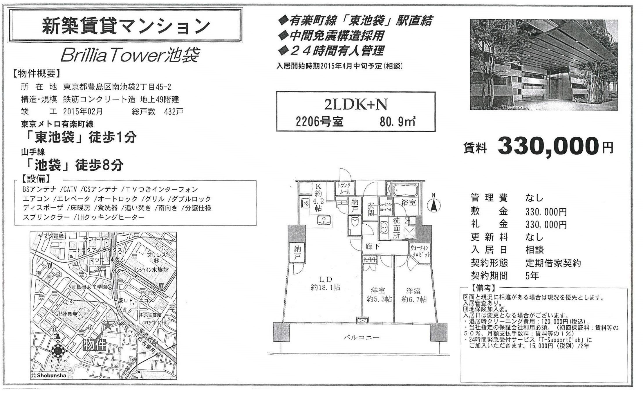ブリリアタワー池袋図面2206号室