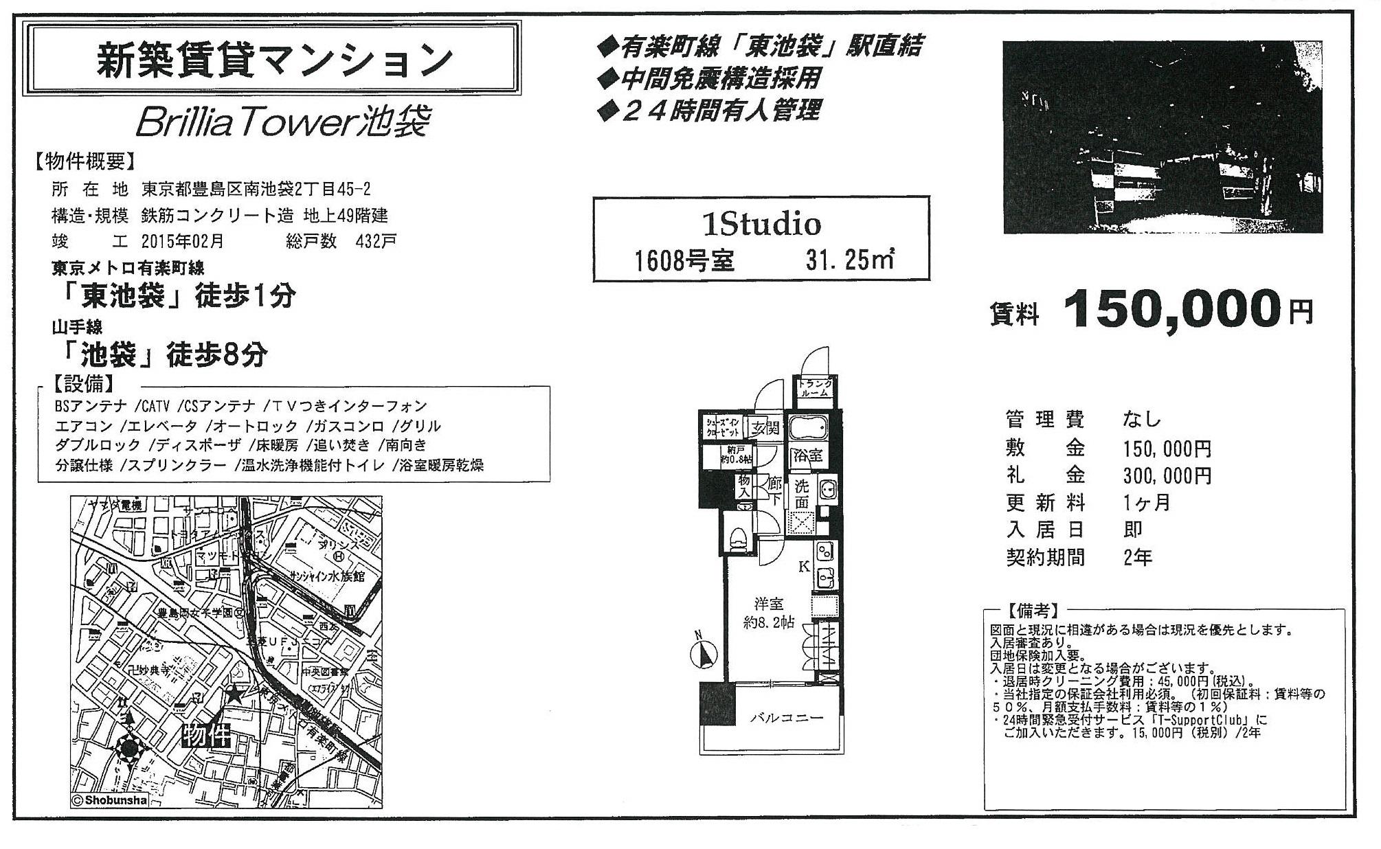 ブリリアタワー池袋図面1608号室
