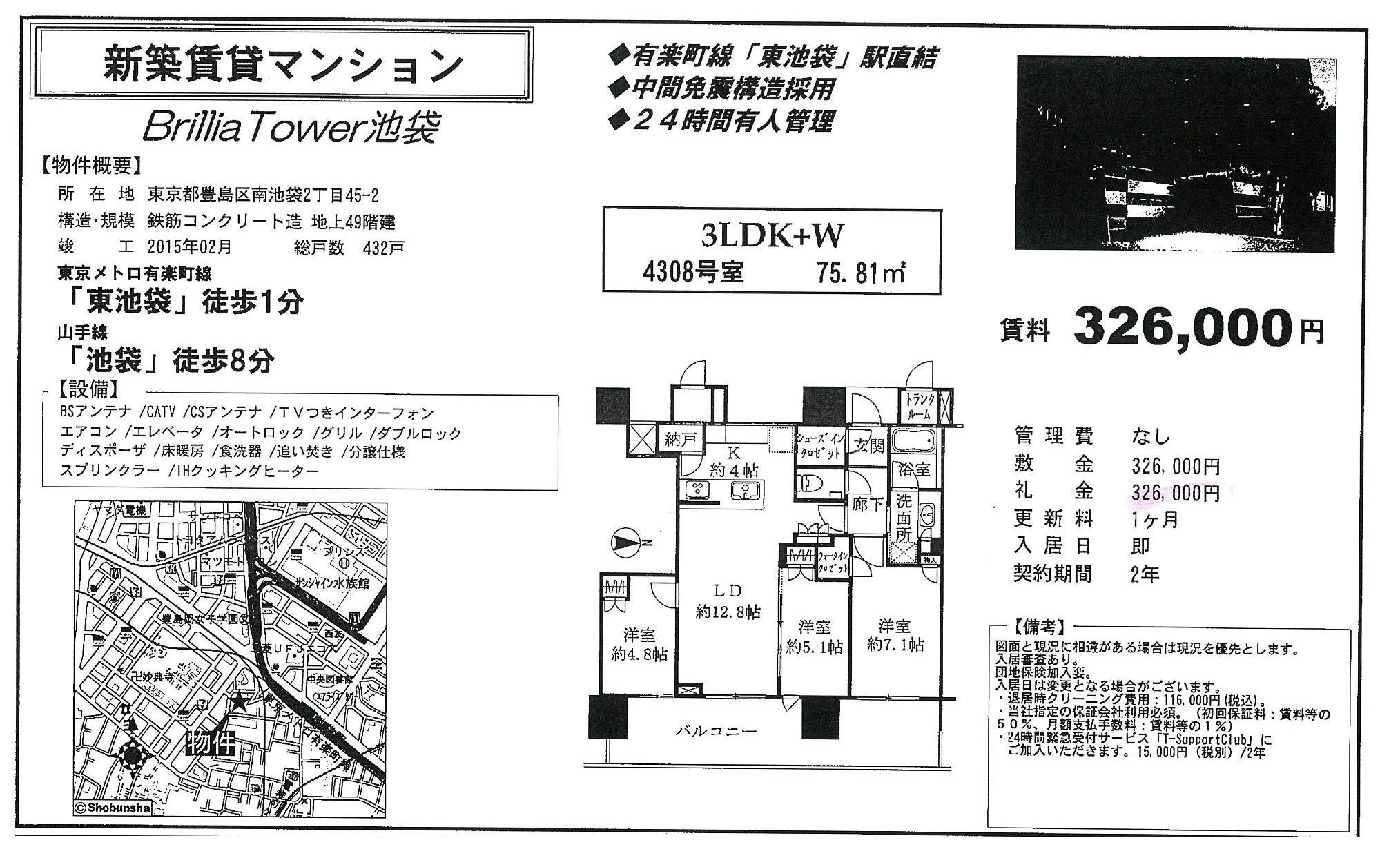 ブリリアタワー池袋図面4308号室