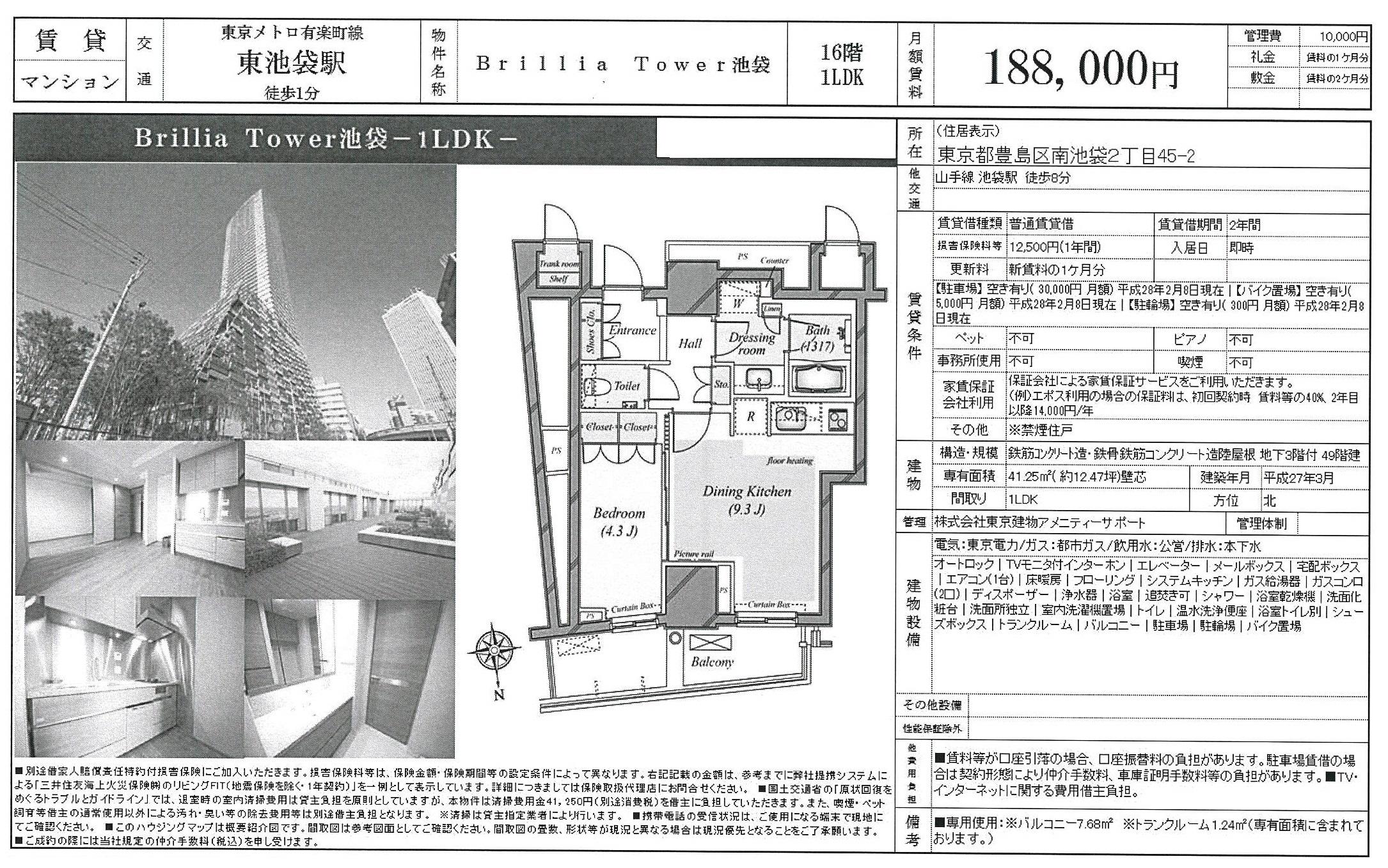 ブリリアタワー池袋図面1601号室