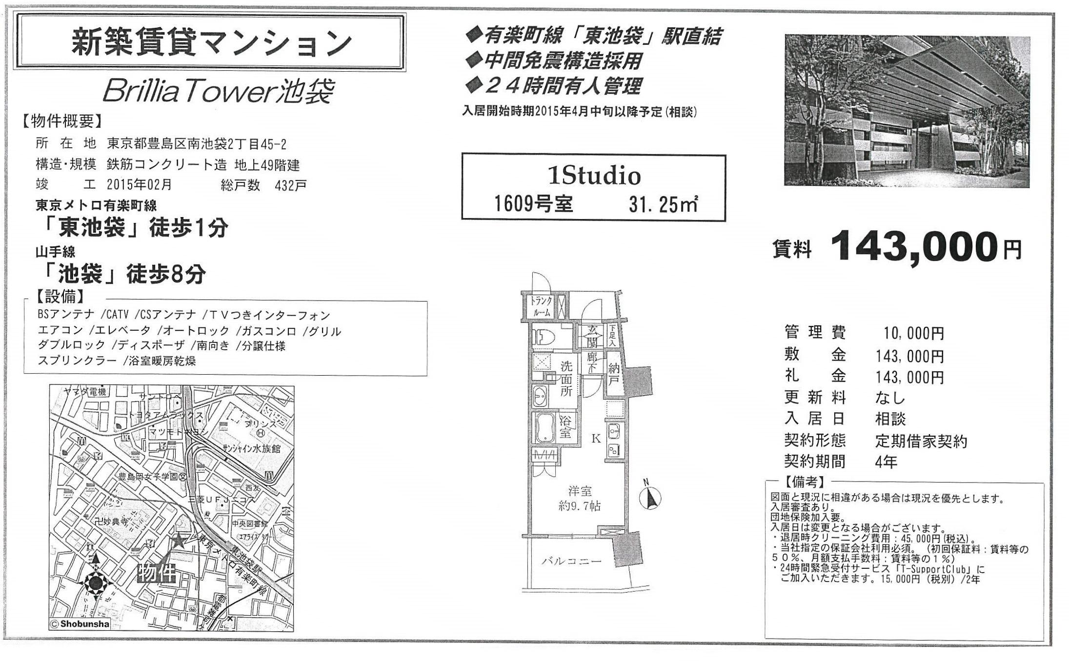 ブリリアタワー池袋図面1609号室