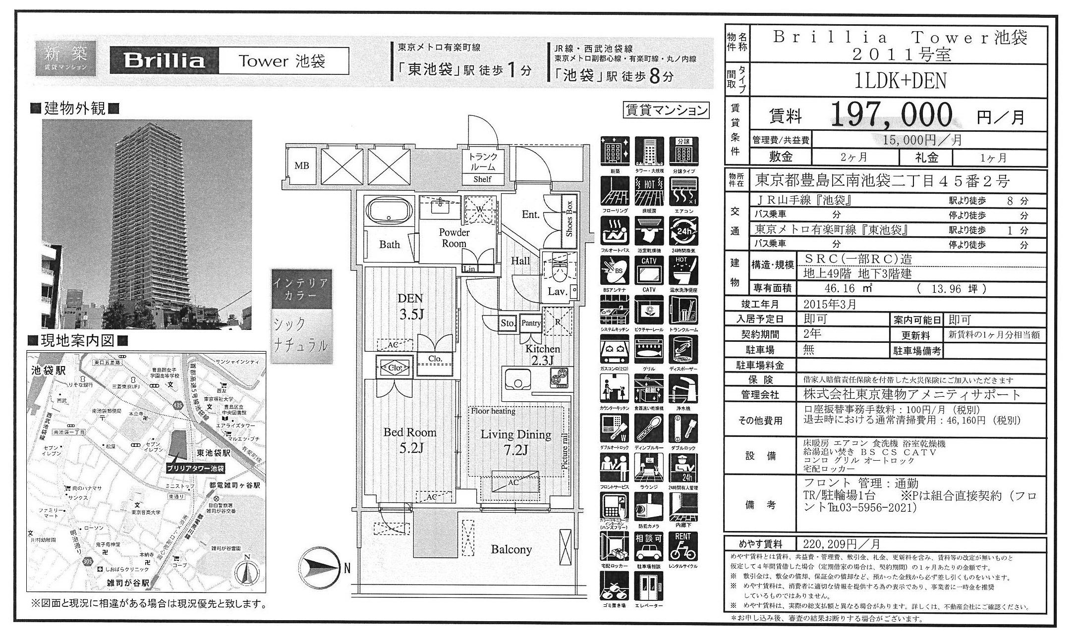 ブリリアタワー池袋図面2011号室