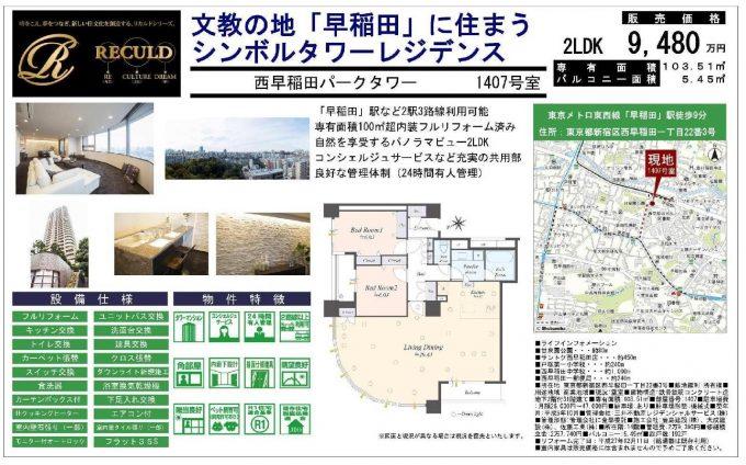 西早稲田パークタワー1407号室9,480万円