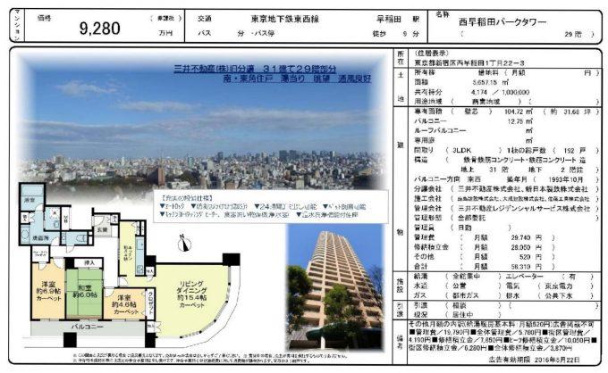 西早稲田パークタワー29階9,280万円