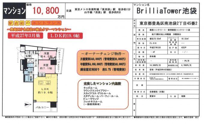 ブリリアタワー池袋26階10,800万円