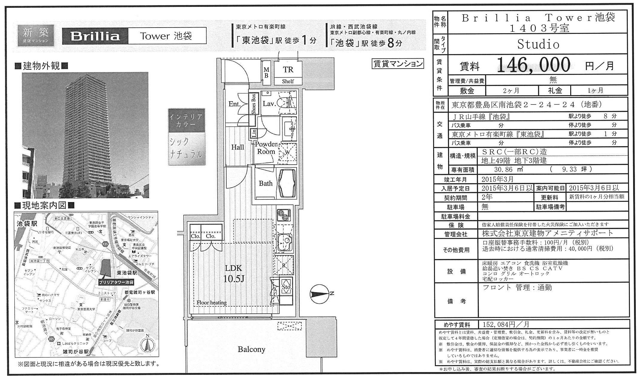 ブリリアタワー池袋図面1403号室