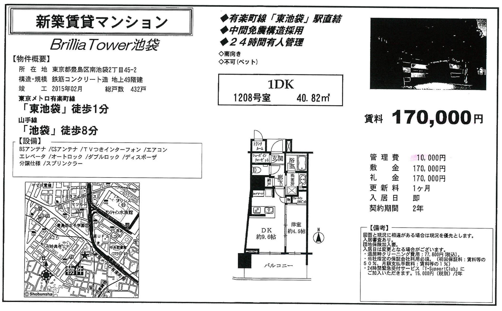 ブリリアタワー池袋図面1208号室
