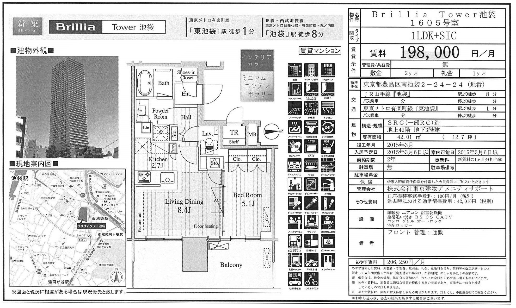 ブリリアタワー池袋図面1605号室