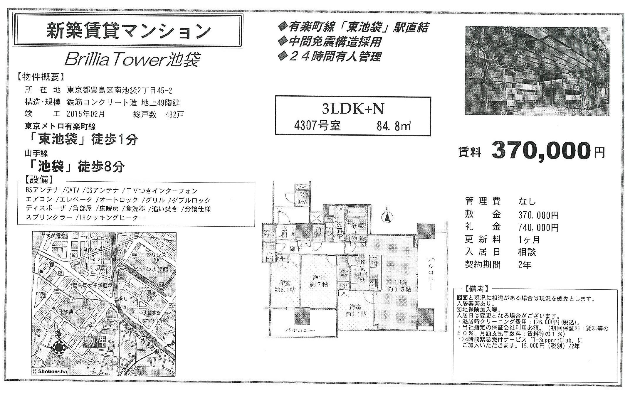 ブリリアタワー池袋図面4307号室