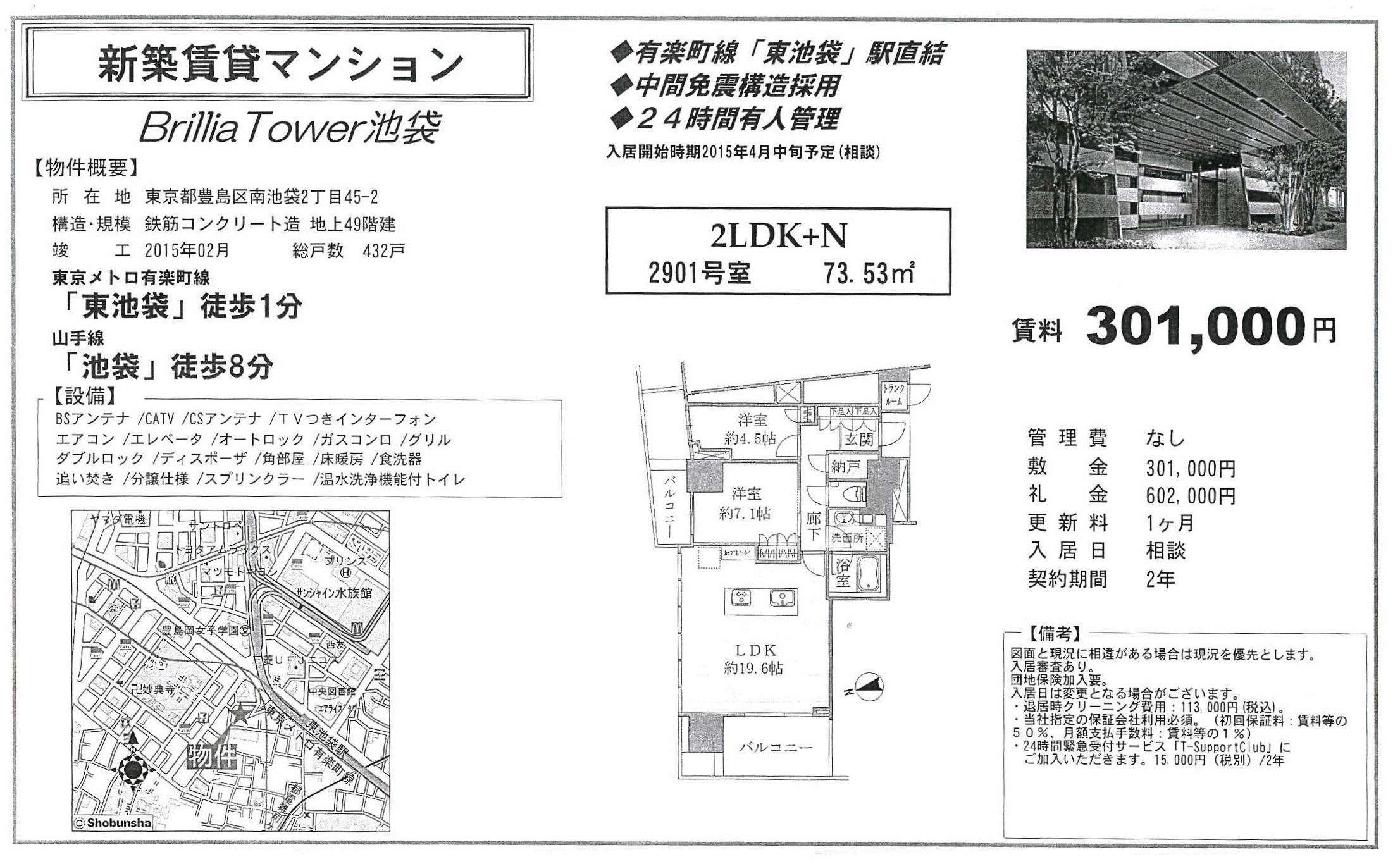 ブリリアタワー池袋図面2901号室