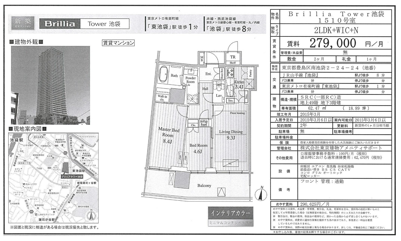 ブリリアタワー池袋図面1510号室