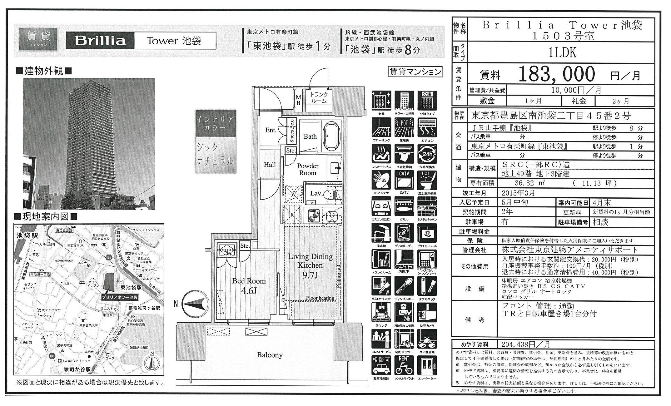 ブリリアタワー池袋図面1503号室