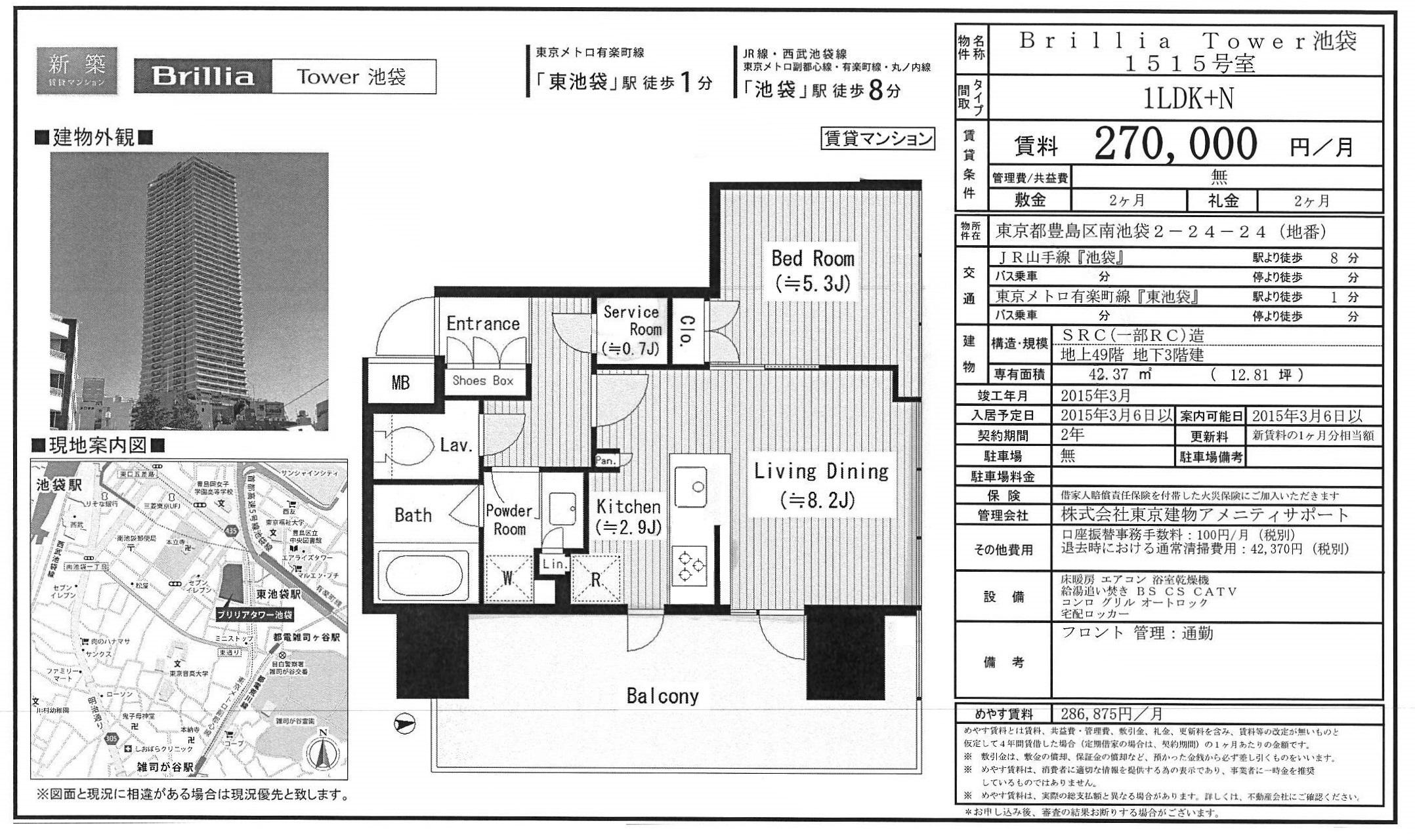 ブリリアタワー池袋図面1515号室