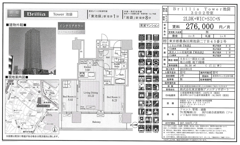 ブリリアタワー池袋図面3002号室