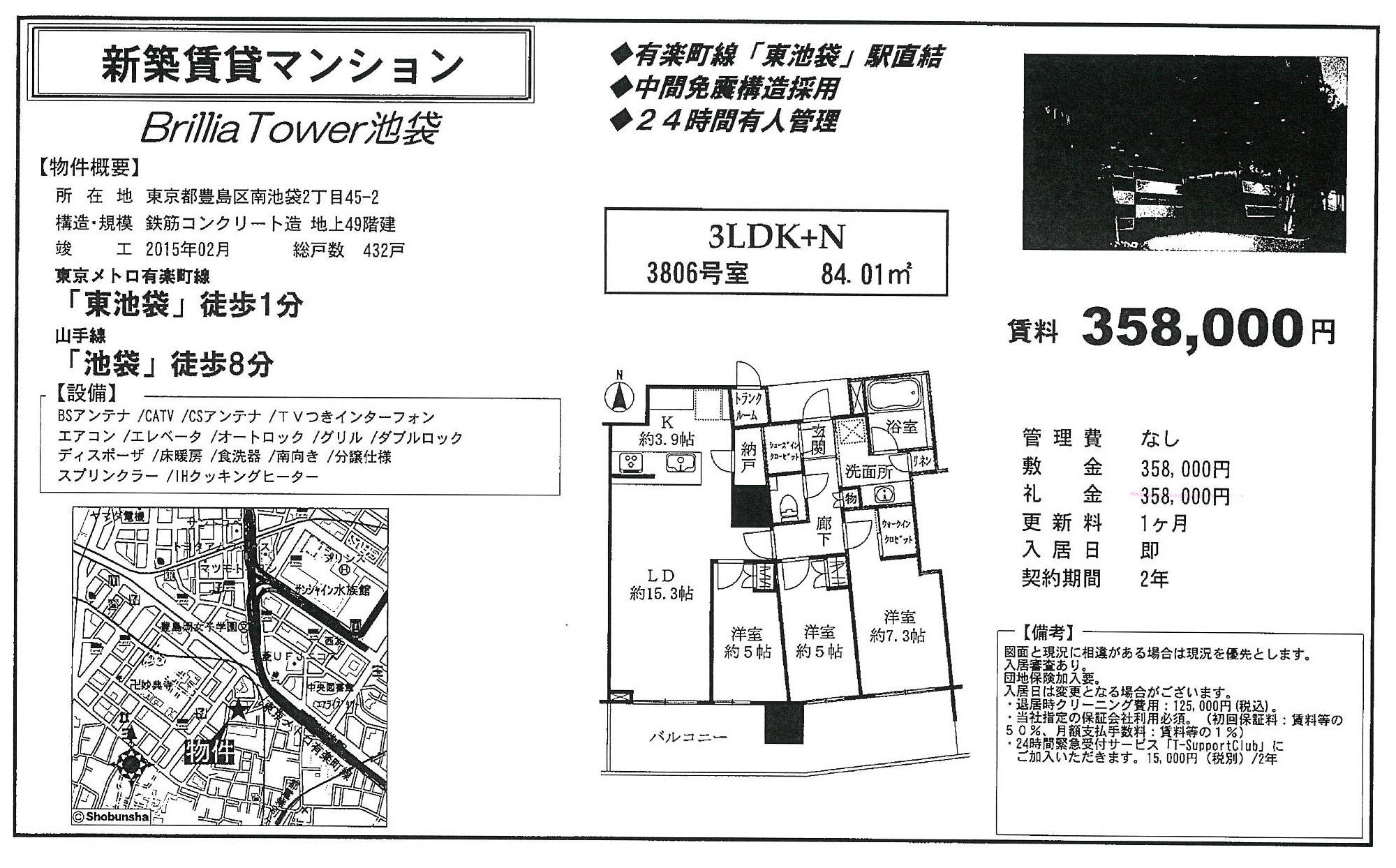 ブリリアタワー池袋図面3806号室