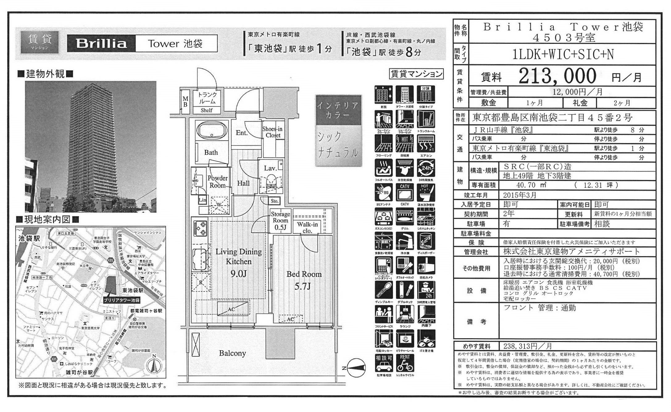ブリリアタワー池袋図面4503号室