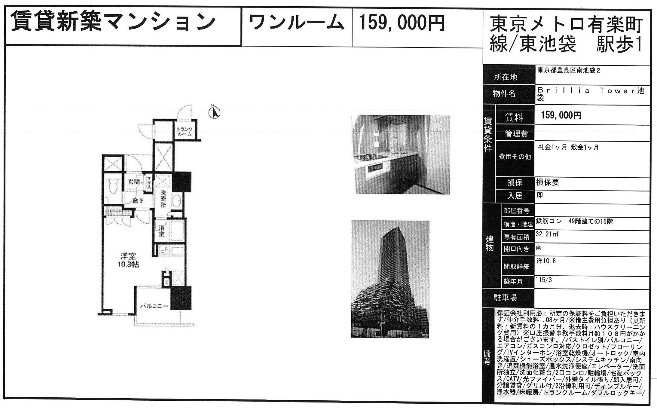 ブリリアタワー池袋図面1607号室