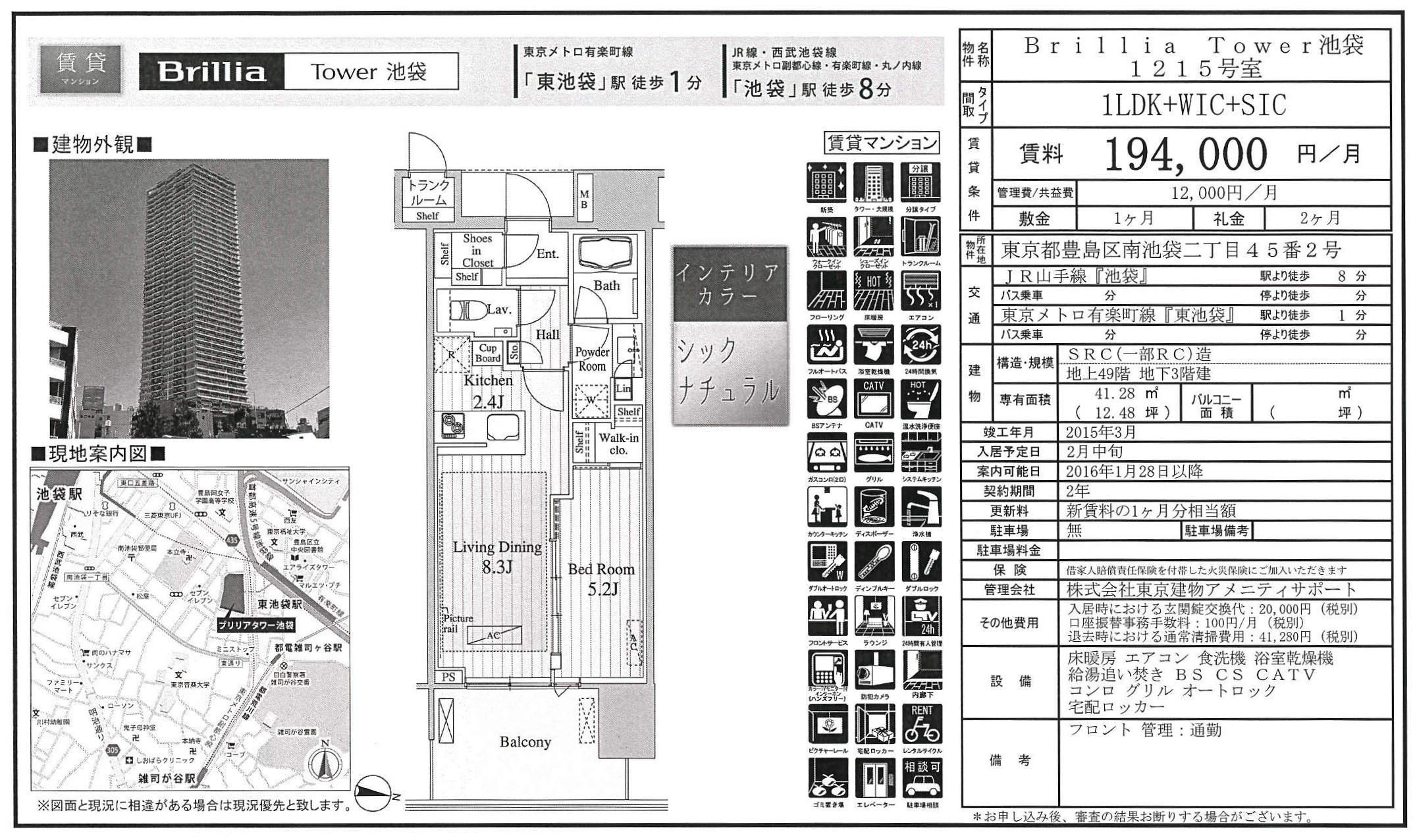 ブリリアタワー池袋図面1215号室