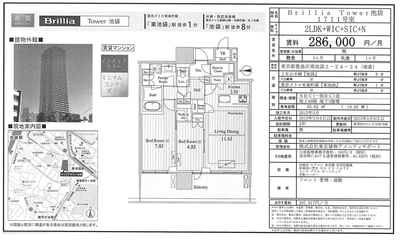 ブリリアタワー池袋図面1711号室