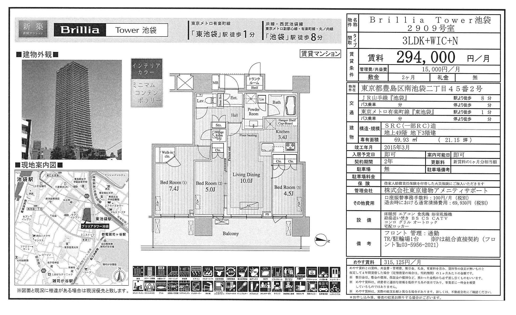 ブリリアタワー池袋図面2909号室