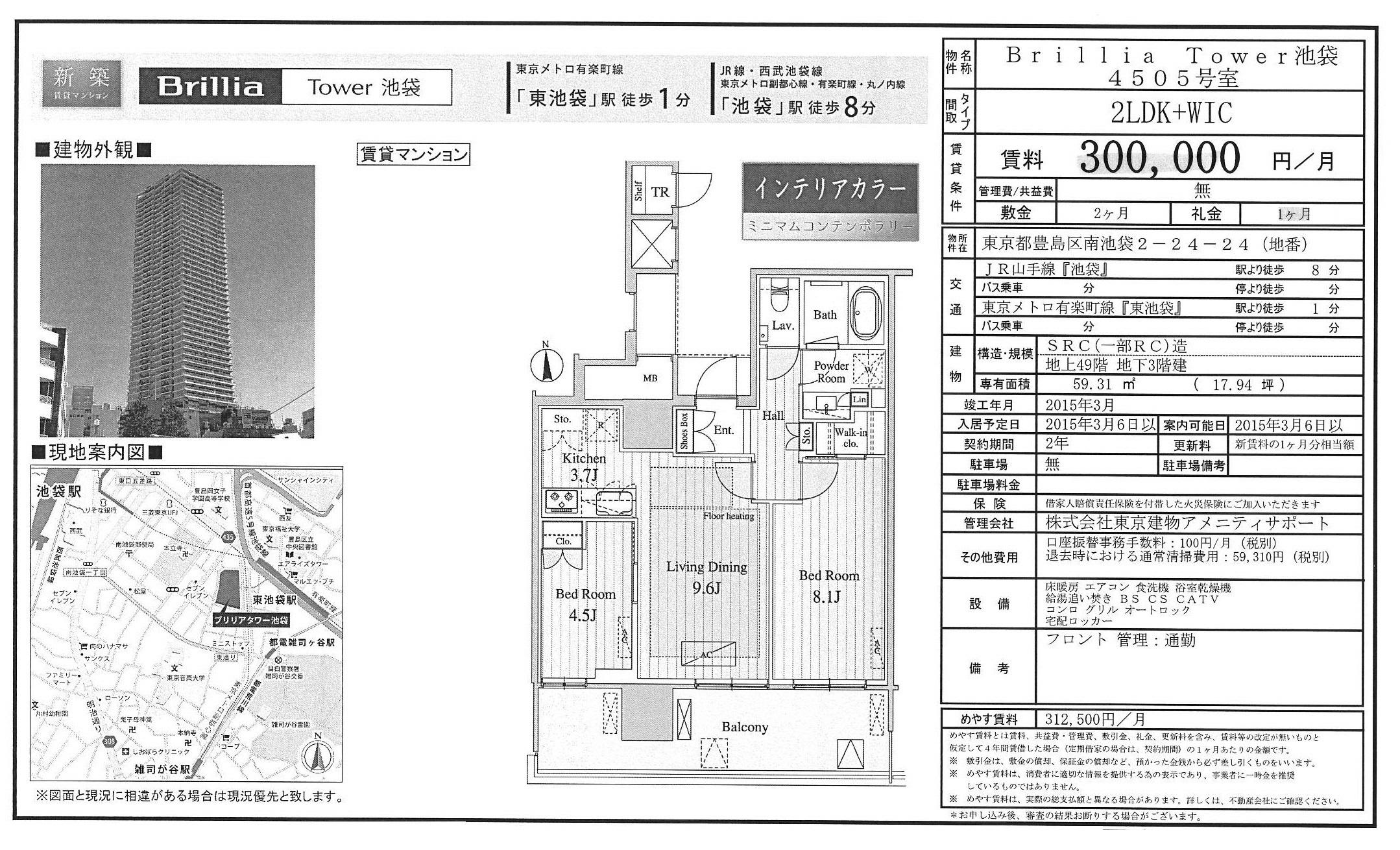 ブリリアタワー池袋図面4505号室