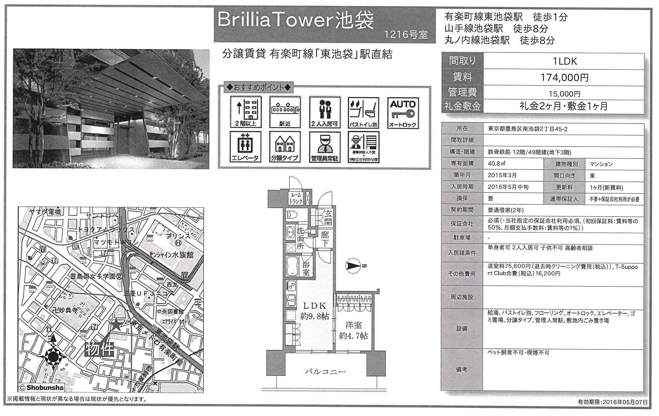 ブリリアタワー池袋図面1216号室