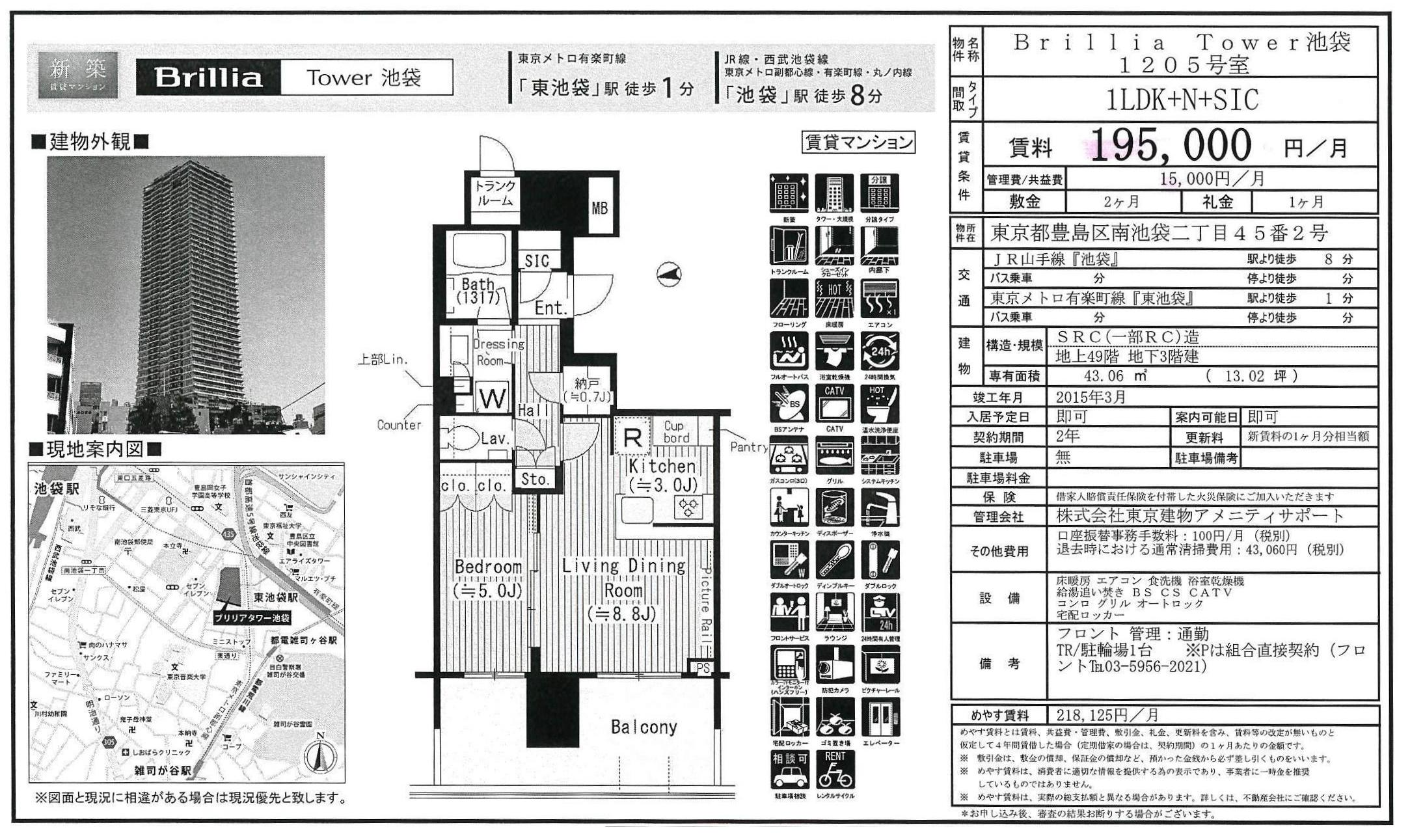 ブリリアタワー池袋図面1205号室