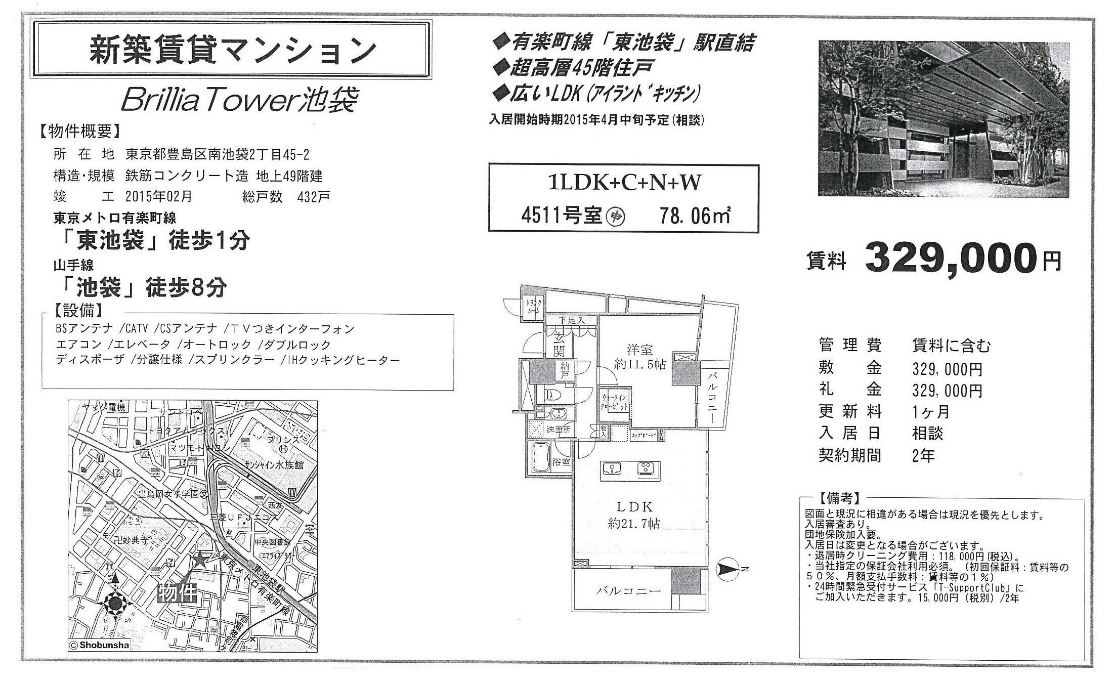 ブリリアタワー池袋図面4511号室