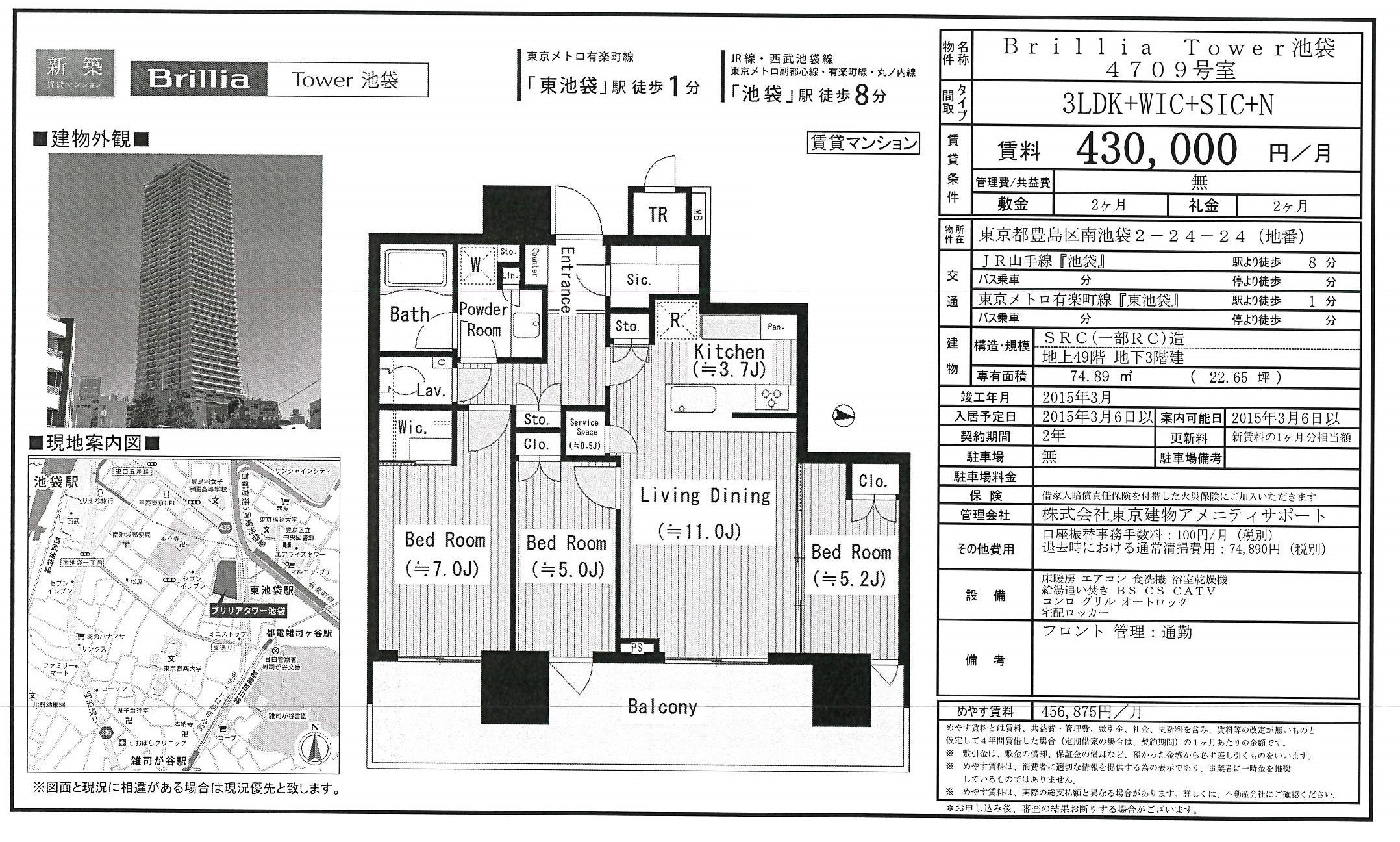 ブリリアタワー池袋図面4709号室