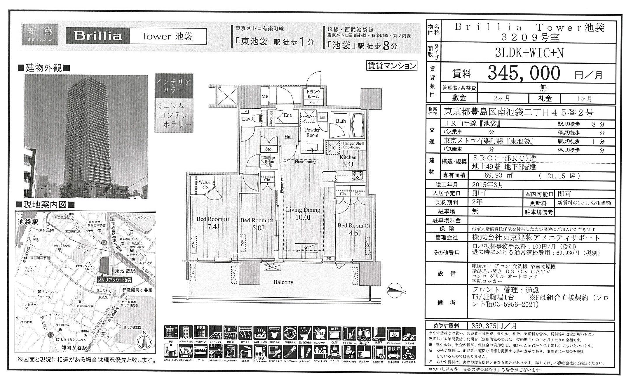 ブリリアタワー池袋図面3209号室