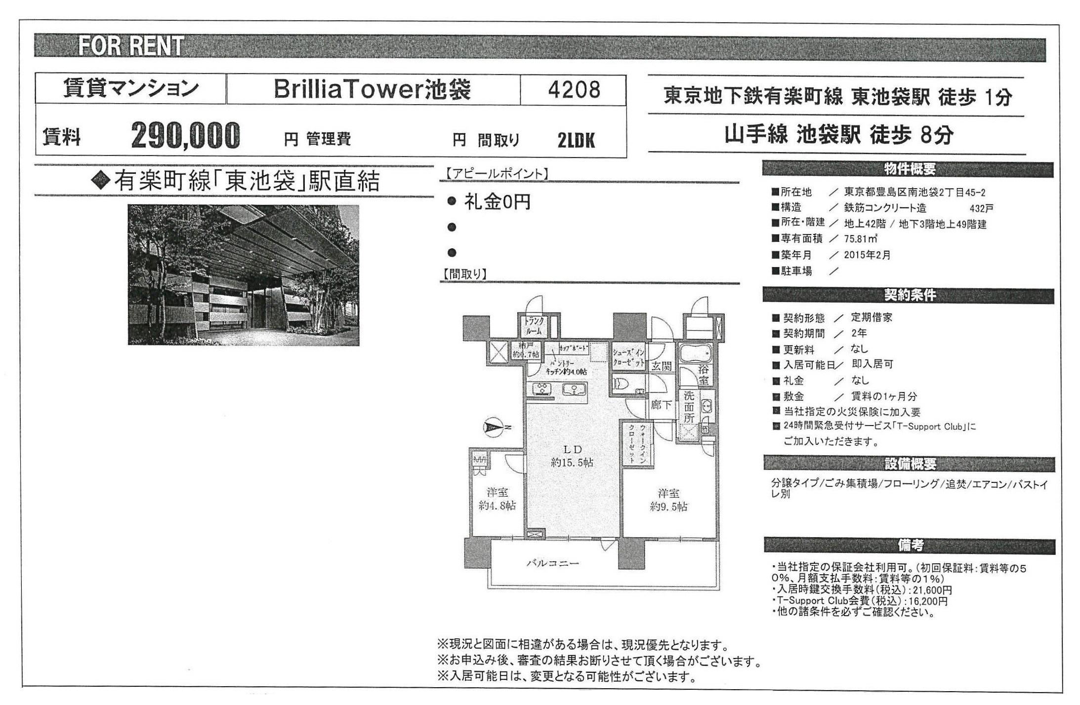 ブリリアタワー池袋図面4208号室