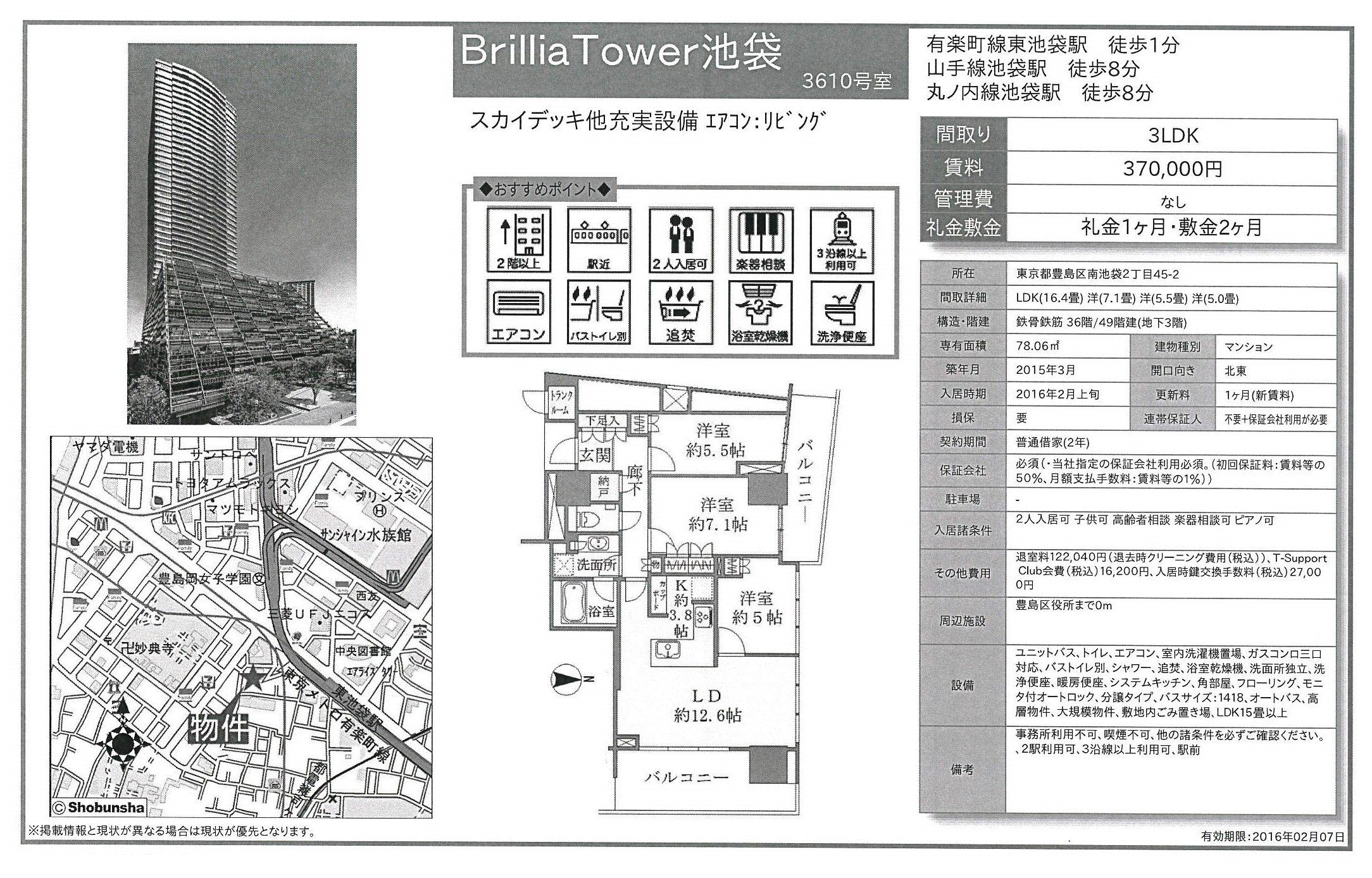 ブリリアタワー池袋図面3610号室