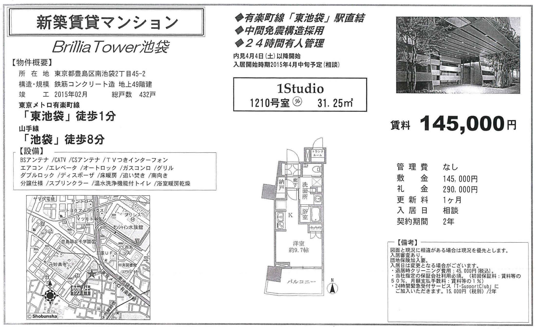 ブリリアタワー池袋図面1210号室