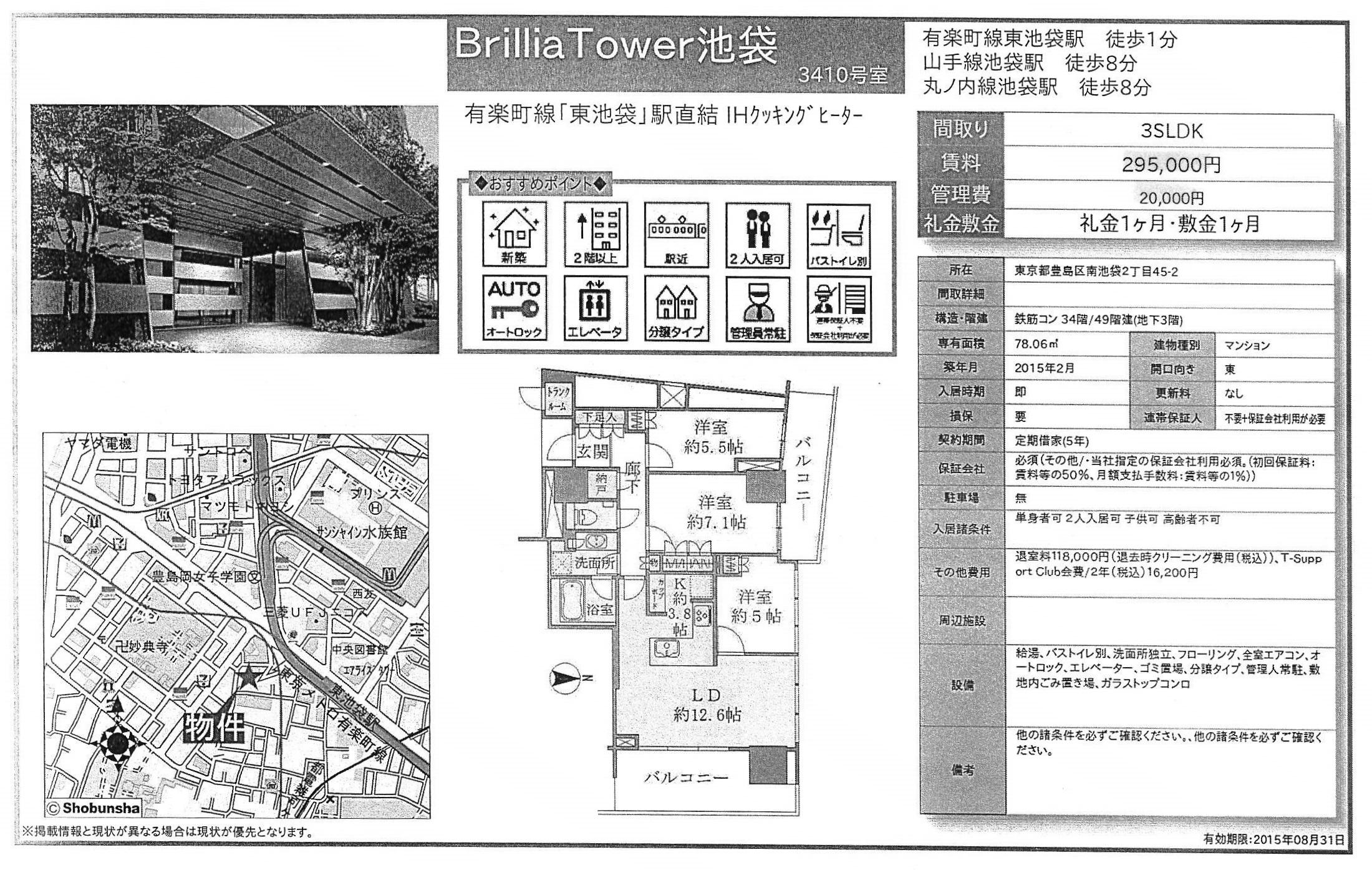 ブリリアタワー池袋図面3410号室