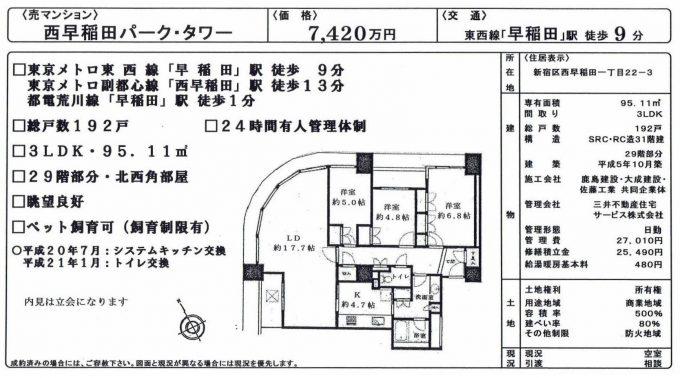 西早稲田パークタワー29階7,420万円
