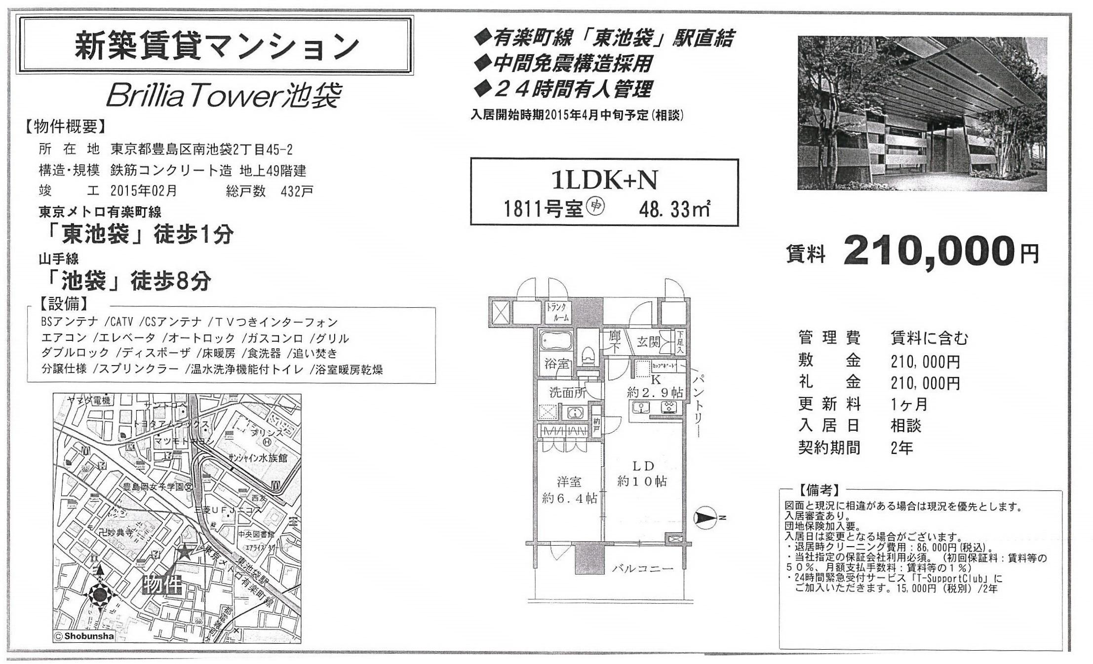 ブリリアタワー池袋図面1811号室