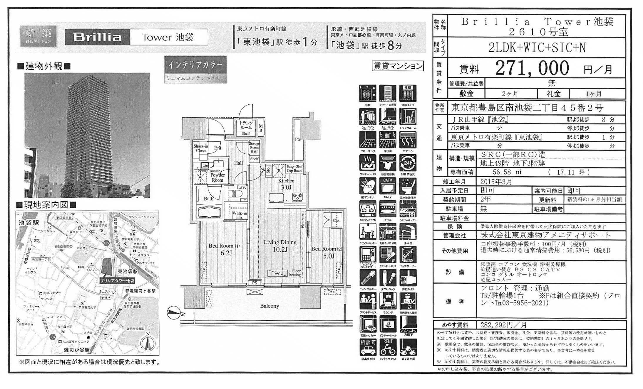 ブリリアタワー池袋図面2610号室