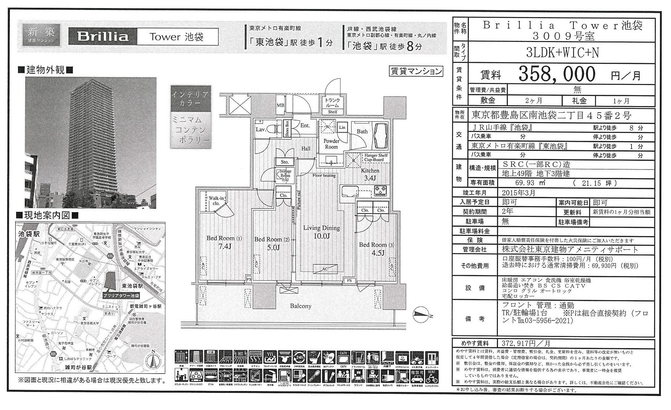 ブリリアタワー池袋図面3009号室
